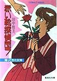 赤い靴探偵団〈7〉帰ってきた女神 (集英社文庫―コバルトシリーズ)