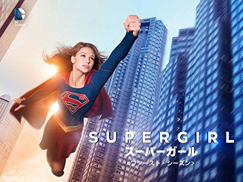 SUPERGIRL/スーパーガール<ファースト・シーズン>(字幕版)
