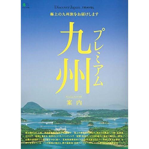 Discover Japan_TRAVEL プレミアム九州案内 (エイムック)