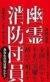 幽霊消防団員 日本のアンタッチャブル (光文社新書)