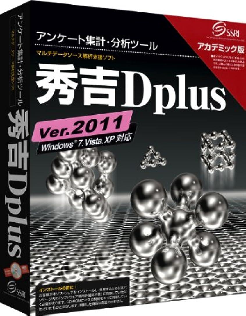 感動するパリティポータル秀吉Dplus Ver.2011 アカデミック版