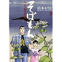 そばもんニッポン蕎麦行脚(9) (ビッグコミックス)