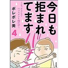 今日も拒まれてます~セックスレス・ハラスメント 嫁日記~ (4) (ぶんか社コミックス)