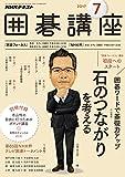 NHK 囲碁講座 2017年 7月号 [雑誌] (NHKテキスト)
