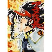 アニメ店長 3 (3) (IDコミックス ZERO-SUMコミックス)