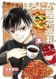 木崎少年のほろにが喫茶巡礼 1 (BUNCH COMICS)