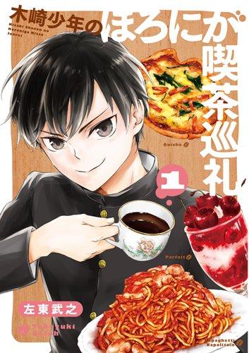 木崎少年のほろにが喫茶巡礼 1 (BUNCH COMICS)の詳細を見る