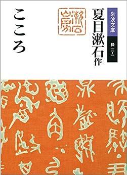 [夏目 漱石]のこころ (岩波文庫)