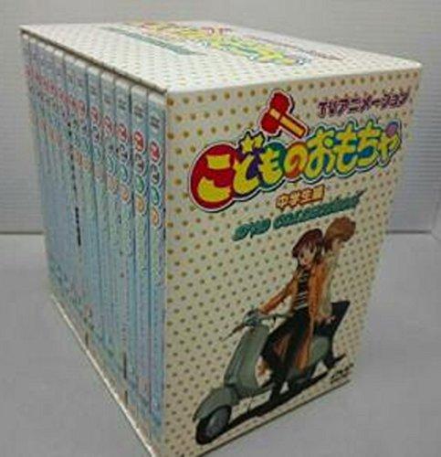 こどものおもちゃ~中学生編~ DVDコレクション