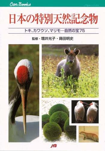 【バーゲンブック】 日本の特別天然記念物