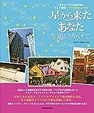 星から来たあなたを追いかけて− ソウル&ソウル近郊の旅、 そして韓屋- : ソウルのおしゃれ4 −