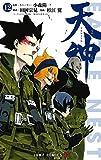 天神-TENJIN- コミック 1-12巻セット