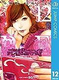 プラチナエンド 12 (ジャンプコミックスDIGITAL)