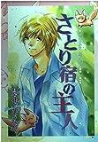 さとり宿の主人(あるじ) ─ 鬼外カルテ(7) (ウィングス・コミックス)