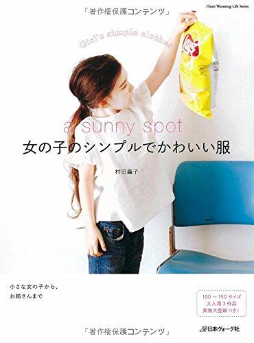 女の子のシンプルでかわいい服 (Heart Warming Life Series)