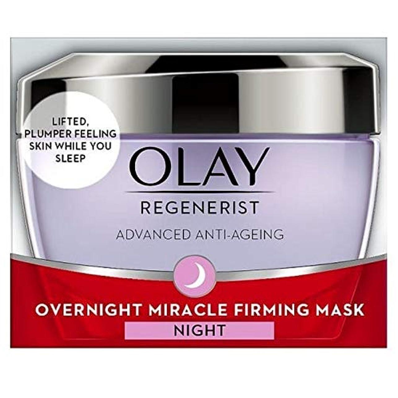 法律により相互接続コマンド[Olay] オーレイリジェネ一晩マスク50ミリリットル - Olay Regenerist Overnight Mask 50ml [並行輸入品]