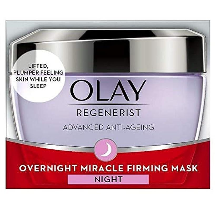 犯罪可聴離婚[Olay] オーレイリジェネ一晩マスク50ミリリットル - Olay Regenerist Overnight Mask 50ml [並行輸入品]