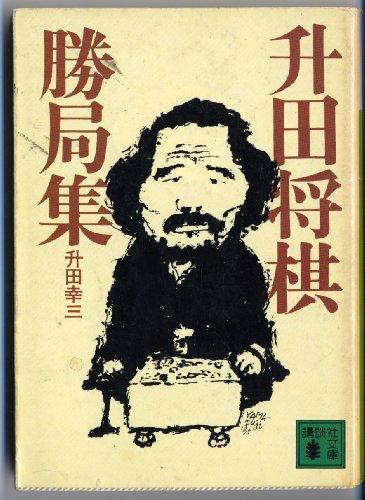 升田将棋勝局集 (講談社文庫)
