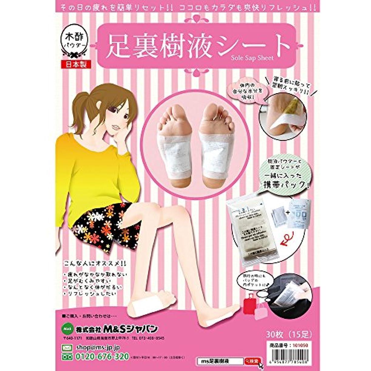 しないでください浴室最後の足裏シート 樹液シート お徳用 日本製 足裏樹液シート 携帯用 m&sジャパン 人気