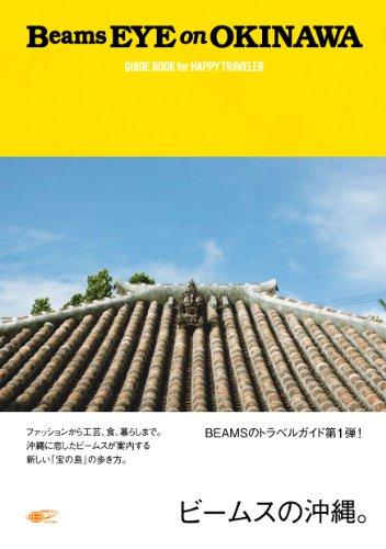 BEAMS EYE ON OKINAWA - ビームスの沖縄。