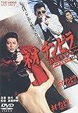 ネオチンピラ 鉄砲玉ぴゅ~ ボーナスセット[DVD]