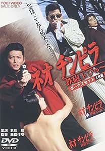 ネオチンピラ 鉄砲玉ぴゅ~ ボーナスセット [DVD]