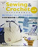 Sewing & Crochet vol.4―ミシンとかぎ針でつくるハンドメイドこもの (レッスンシリーズ)