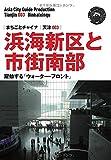 天津003浜海新区と市街南部 ~躍動する「ウォーター・フロント」 (まちごとチャイナ)