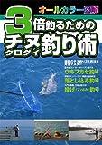 3倍釣るためのチヌ(クロダイ)釣り術