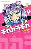 チカカラチカ 1 (少年チャンピオン・コミックス)