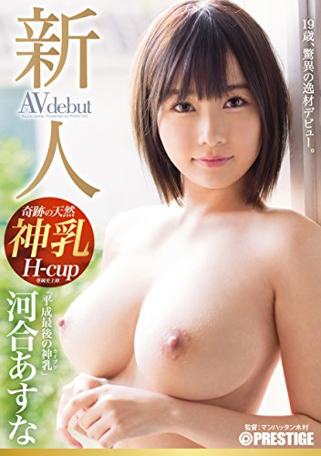 A new Prestige exclusive debut Kawai tomorrow God's miraculous natural breasts H Cup / prestige [DVD]