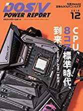 DOS/V POWER REPORT (ドスブイパワーレポート)  2018年12月号[雑誌]
