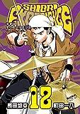 SHIORI EXPERIENCE ジミなわたしとヘンなおじさん 12巻 (デジタル版ビッグガンガンコミックス)