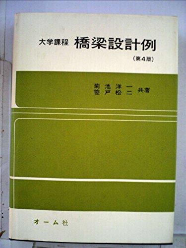 橋梁設計例―大学課程 (1967年)