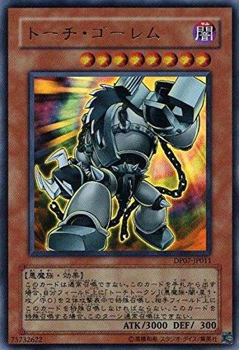 遊戯王 トーチ・ゴーレム DP07-JP011 ウルトラ
