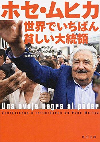 ホセ・ムヒカ 世界でいちばん貧しい大統領 (角川文庫)の詳細を見る