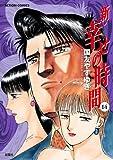 新 幸せの時間 : 14 (アクションコミックス)