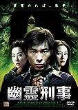 幽霊刑事[DVD]