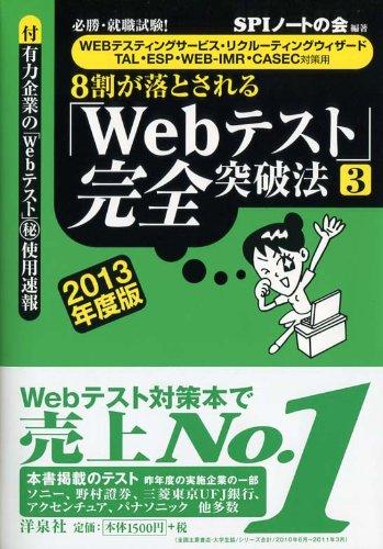 【WEBテスティングサービス・リクルーティングウィザード・TAL・ESP・WEB-IMR・CASEC対策用】必勝・就職試験! 8割が落とされる「Webテスト」完全突破法【3】2013年度版の詳細を見る