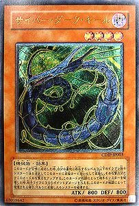 CDIP-JP003 ULR サイバー・ダーク・キール【遊戯王シングルカード】