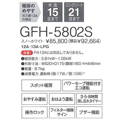 ノーリツ ガスファンヒーター 木造15畳/コンクリート21畳 都市ガス13A/12A専用 GFH-5802S カラー:スノーホワイト