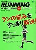 Running Style ベストセレクション2017 (ランニングスタイルベストセレクション)