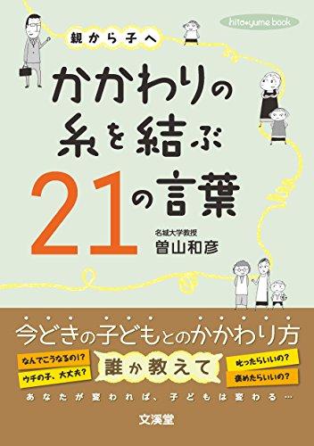 かかわりの糸を結ぶ21の言葉―親から子へ (hito*yume book)
