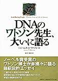 DNAのワトソン先生、大いに語る [単行本(ソフトカバー)] / ジェームス・D・ワトソン (著); 吉田 三知世 (翻訳); 日経BP社 (刊)