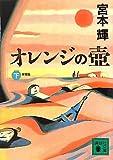 新装版 オレンジの壺(下) (講談社文庫)