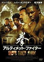 拳 -アルティメット・ファイター- [DVD]