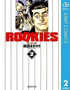 ROOKIES 2 (ジャンプコミックスDIGITAL)