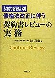 契約類型別 債権法改正に伴う契約書レビューの実務 画像