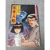 生き人形―完全実話のこわい本 (ハロウィン・コミックス)