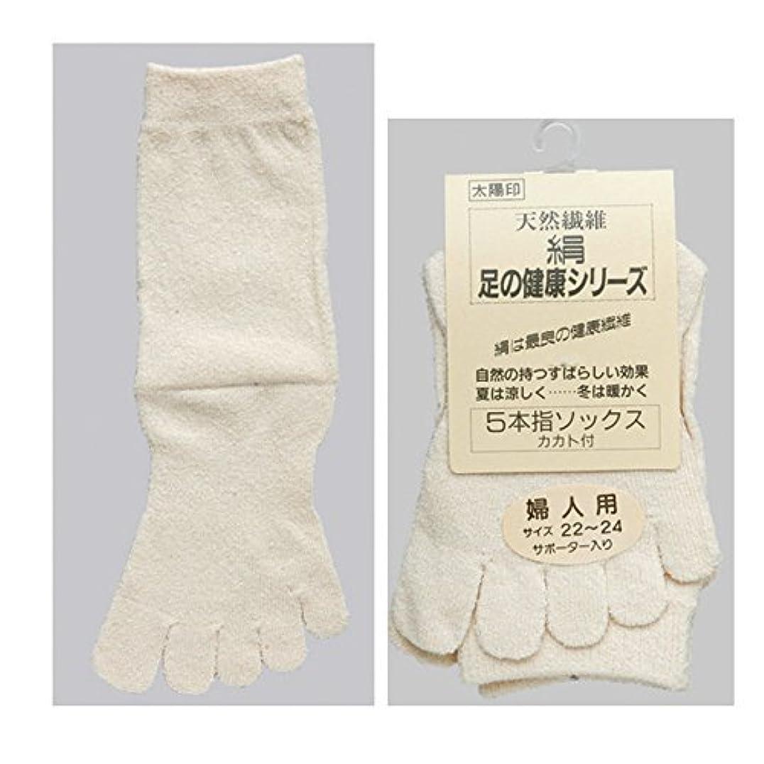 意識尾グローバル日本製 シルク5本指ソックス 婦人用3足組 22-24cm (オフ白 お買得3足組) 敬老の日プレゼント